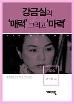 도서 이미지 - 강금실 - 강금실의 '매력' 그리고 '마력' (시사만인보 036)