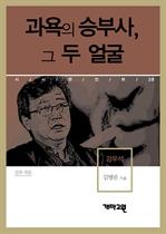 도서 이미지 - 강우석 - 강우석론 (시사만인보 038)