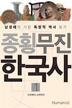 도서 이미지 - 종횡무진 한국사 1 - 종횡무진 시리즈