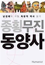 도서 이미지 - 종횡무진 동양사 - 종횡무진 시리즈