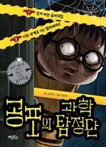 도서 이미지 - 공포의 과학 탐정단 (체험판)