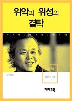 도서 이미지 - 김기덕 - 김기덕론 (시사만인보 043)