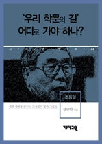 도서 이미지 - 조동일 - '우리 학문의 길' 어디로 가야하나? (시사만인보 088)