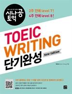 도서 이미지 - 시나공 TOEIC WRITING 단기완성