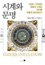 도서 이미지 - 시계와 문명