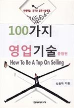 도서 이미지 - 100가지 영업기술 - 종합편