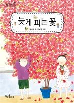 도서 이미지 - 늦게 피는 꽃