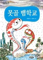도서 이미지 - 못골 뱀학교