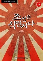 도서 이미지 - 조선은 식민지다 2