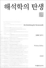 도서 이미지 - 해석학의 탄생 - 천줄읽기
