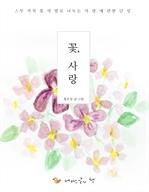 도서 이미지 - 꽃, 사랑 - 스무 가지 꽃의 말로 나누는 사랑에 관한 단상