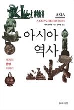 도서 이미지 - 아시아 역사 (단행본)