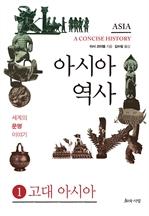 도서 이미지 - 아시아 역사 1부 - 고대아시아