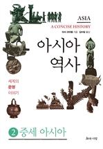 도서 이미지 - 아시아 역사 2부 - 중세아시아