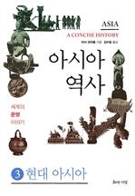 도서 이미지 - 아시아 역사 3부 - 현대아시아