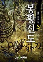 도서 이미지 - 봉황신도