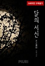 도서 이미지 - 달의 서신(月之書信)