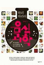 도서 이미지 - 하리하라의 음식 과학