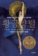 도서 이미지 - 황금양털