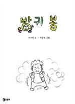 도서 이미지 - 방귀봉