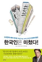 도서 이미지 - 한국인은 미쳤다!