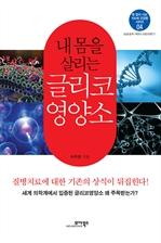 도서 이미지 - 내 몸을 살리는 글리코 영양소