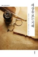 도서 이미지 - 세상을 보는 지혜 (한글+영문)