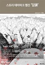 도서 이미지 - 스토리 테마파크 웹진 '담談' 17호