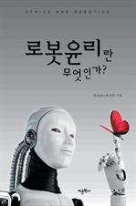 도서 이미지 - 로봇윤리란 무엇인가?