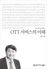 도서 이미지 - 〈커뮤니케이션이해총서〉 OTT 서비스의 이해