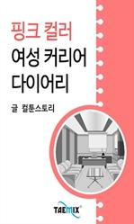 도서 이미지 - [오디오북] 핑크 컬러 여성 커리어 다이어리