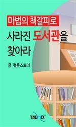 도서 이미지 - [오디오북] 마법의 책갈피로 사라진 도서관을 찾아라