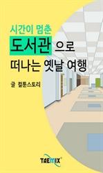 도서 이미지 - [오디오북] 시간이 멈춘 도서관으로 떠나는 옛날 여행