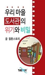 도서 이미지 - [오디오북] 우리 마을 도서관의 위기와 비밀