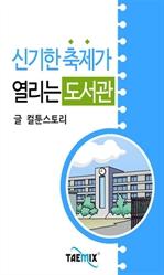 도서 이미지 - [오디오북] 신기한 축제가 열리는 도서관