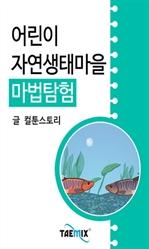 도서 이미지 - [오디오북] 어린이 자연생태마을 마법탐험