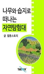 도서 이미지 - [오디오북] 나무와 습지로 떠나는 자연탐험대