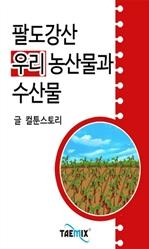 도서 이미지 - [오디오북] 팔도강산 우리 농산물과 수산물
