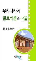 도서 이미지 - [오디오북] 우리나라의 발효식품과 나물