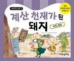 도서 이미지 - 돼지학교 수학 05: 계산 천재가 된 돼지