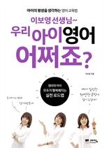 도서 이미지 - 이보영 선생님~ 우리 아이 영어 어쩌죠?
