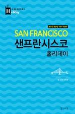 도서 이미지 - 샌프란시스코 홀리데이 (2015-2016 개정판)