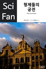 도서 이미지 - 〈SciFan 시리즈 07〉 형제들의 궁전