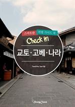 도서 이미지 - Check in 교토ㆍ고베ㆍ나라 - 스마트한 여행 가이드북 (2015~2016 개정판)