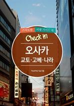 도서 이미지 - Check in 오사카ㆍ교토ㆍ고베ㆍ나라 - 스마트한 여행 가이드북 (2015~2016 개정판)