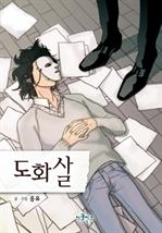 도서 이미지 - [BL] 도화살