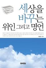 도서 이미지 - 세상을 바꾸는 위인 그리고 명언