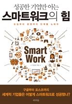 도서 이미지 - 성공한 기업만 아는 스마트 워크의 힘