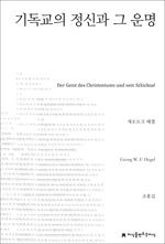 도서 이미지 - 기독교의 정신과 그 운명