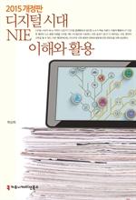도서 이미지 - 디지털 시대 NIE 이해와 활용 (2015년 개정판)